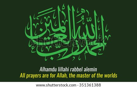 Vector of arabic islamic calligraphy Alhamdu lillahi rabel alemin - All prayers are for Allah - stock vector