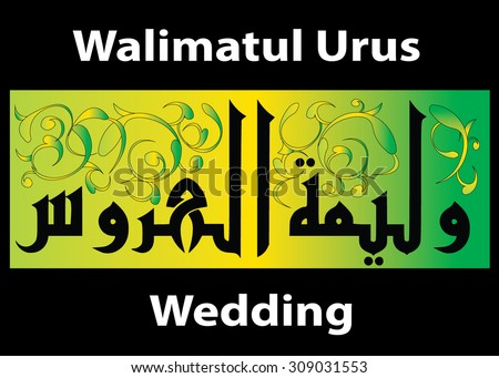 Vector arabic phrase walimatul urus translation stock vector vector of arabic phrase walimatul urus translation wedding in kufi arabic calligraphy style stopboris Images