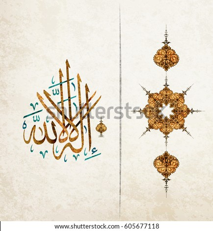 Vector Of Arabic Term Lailahaillallah Translation There Is No God But Allah In