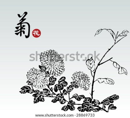 "Vector of Chinese Traditional Pattern--Chrysanthemum,The Chinese Word Means ""Chrysanthemum"" - stock vector"