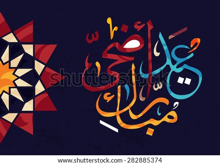 Vector of 'Eid Adha' (Festival of Sacrifice) in arabic calligraphy style with Oranament - stock vector