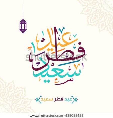 Vector of Eid al Fitr Mobarak, Arabic Calligraphy (translation Blessed eid), Eid Mubarek Card