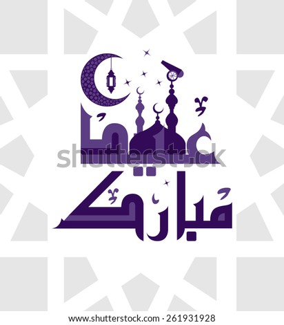 Vector of Eid Mubarak (translated as Blessed Festival) in arabic calligraphy which is the greeting used during the Eid al Adha and Eid al Fitri celebration festival by muslim - stock vector