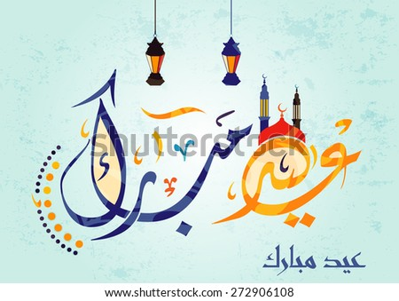 Vector of Eid Mubarak (translated as Blessed Festival) in Arabic calligraphy which is the greeting used during the Eid al Adha and Eid al Fitri celebration festival by Muslim community 2 - stock vector