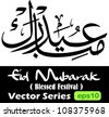 Vector of Eid Mubarak (translated as Blessed Festival) in thuluth arabic calligraphy which is the greeting used during the Eid al Adha and Eid al Fitri celebration festival by muslim/moslem community - stock photo
