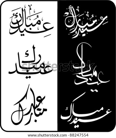 Vector of Eid Mubarak (translated as Blessed Festival) which is the greeting used during the Eid al Adha and Eid al Fitri celebration festival in multiple arabic calligraphy styles - stock vector