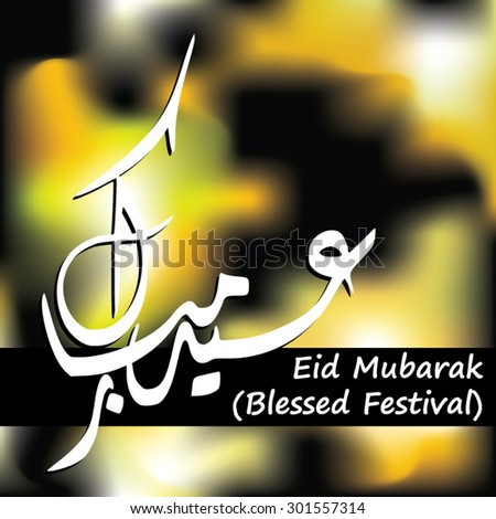 Vector of Eid Mubarak (translation: Blessed Festival) with abstract watercolor background. It is the greeting used during the Eid Adha and Eid Fitri celebration festival by moslem community (eps10) - stock vector