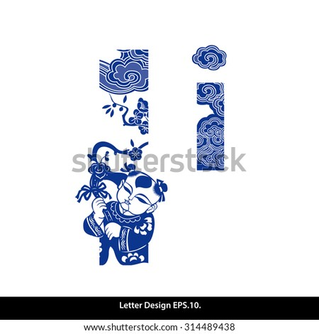 Vector of Oriental style alphabet - I. Traditional Chinese style. - stock vector