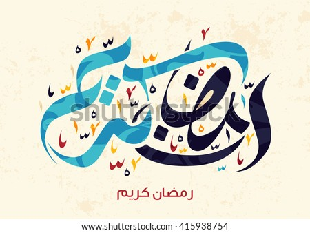 vector of Ramadan Kareem (translation Generous Ramadhan) in arabic calligraphy style 1. Eps10 - stock vector
