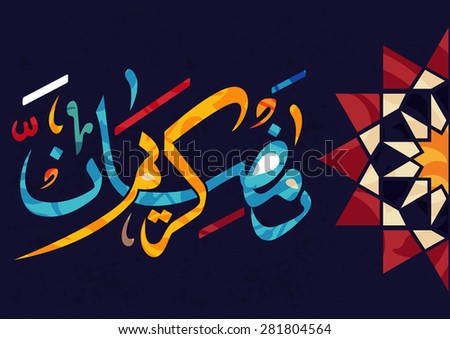 Vector of Ramadan Kareem (translation Generous Ramadhan) in arabic calligraphy style. Ramadan or Ramazan is a holy fasting month for Muslim-Moslem - stock vector