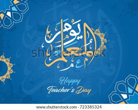 "Vector of ""Teacher's Day"" in Arabic Calligraphy 1"