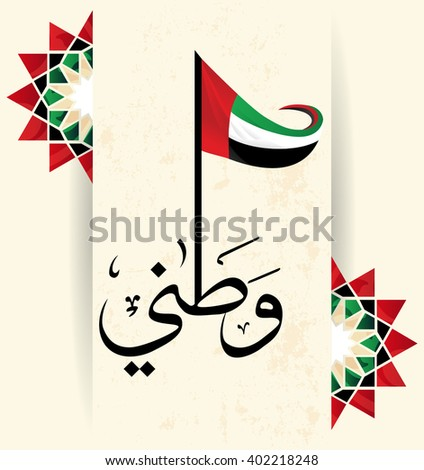 "Vector of ""Watani"" my Country. with the UAE flag 1 - stock vector"