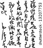 Vector of Zedong Mao's Handwriting, instructing the situation of revolution or economy of China - stock photo