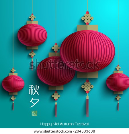 Vector Oriental Paper Lantern. Translation, Main: Mid Autumn Festival (Chuseok), Stamp: Blessed Feast