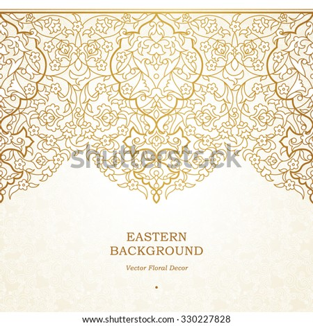 Vector ornate seamless border in Eastern style. Golden element for design. Outline vintage pattern for invitations, birthday and greeting cards, wallpaper. Traditional floral decor. - stock vector