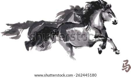 "Vector playing horses oriental ink painting with Chinese hieroglyph ""horse"". - stock vector"