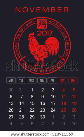 Vector Poster Calendar 2017 Chinese Symbol Stock Vector 513911569
