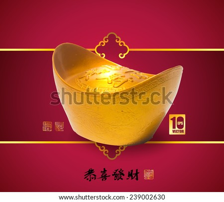 Vector Realistic Ingot. Translation of Calligraphy: Prosperous Chinese New Year. Stamps: Good Fortune. - stock vector