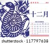 Vector Retro Chinese Calendar Design 2013 with Snake Paper Cutting - December - stock vector