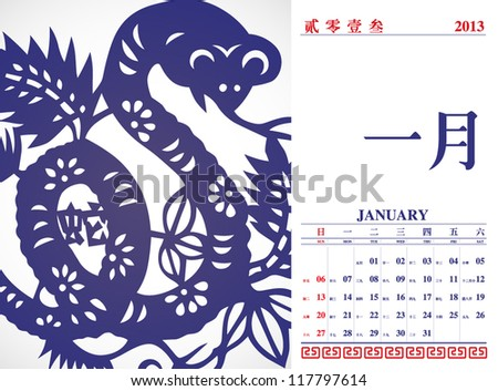 Vector Retro Chinese Calendar Design 2013 with Snake Paper Cutting - January - stock vector