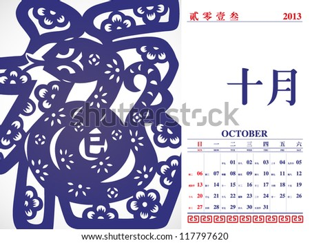Vector Retro Chinese Calendar Design 2013 with Snake Paper Cutting - October - stock vector