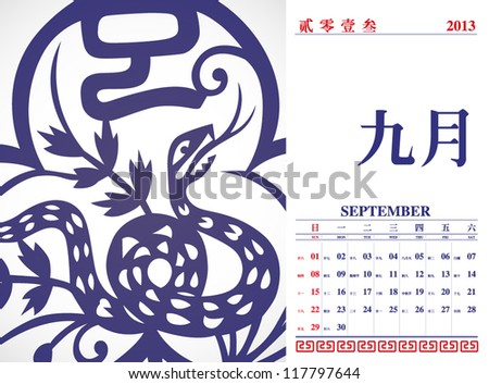 Vector Retro Chinese Calendar Design 2013 with Snake Paper Cutting - September - stock vector