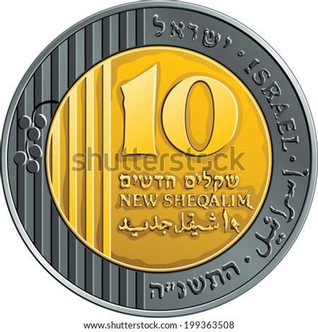 Vector Reverse Israeli gold and silver money ten shekel coin - stock vector