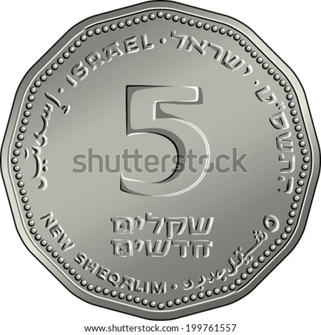 Vector Reverse Israeli money five shekel coin