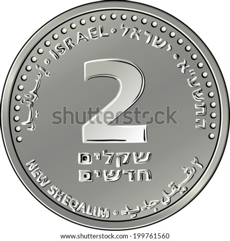 Vector Reverse Israeli silver money two shekel coin