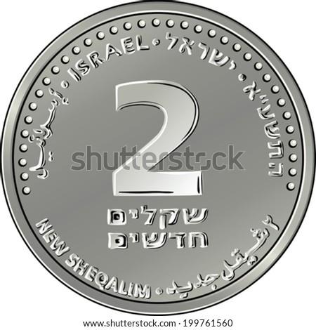 Vector Reverse Israeli silver money two shekel coin - stock vector
