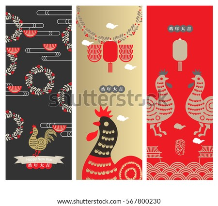 Vector Rooster Paper Cut Illustration Set. 2017 Happy New Year. Design for calendars, postcards, posters, banners and so on. The Chinese characters mean good luck in the rooster year.