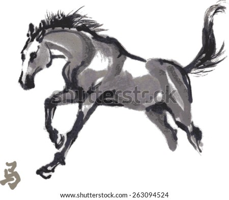 "Vector running horse oriental ink painting with Chinese hieroglyph ""horse"". - stock vector"