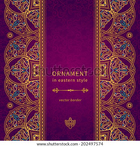 Vector seamless border in Eastern style. Ornate element for design and place for text. Ornamental lace pattern for wedding invitations and greeting cards.Traditional golden decor on purple background. - stock vector