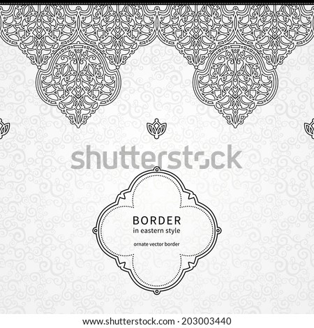 Vector seamless border in Eastern style. Ornate element for design and place for text. Ornamental contrast pattern for wedding invitations and greeting cards. Traditional monochrome decor. - stock vector