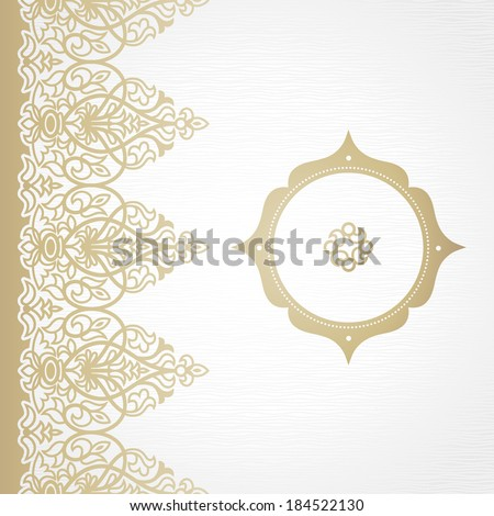 Vector seamless border in Victorian style. Ornate element for design. Place for text. Ornamental pattern for wedding invitations, greeting cards, decoration for bags and clothes. Traditional decor. - stock vector