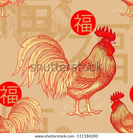 "Vector seamless pattern of fiery red roosters and hieroglyph ""happiness"". Illustration for calendars, paper, present package, gift wrapping and creation of corporate identity. Chinese symbol 2017."