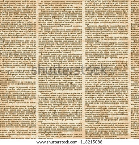 Vector seamless pattern with newspaper columns in vintage style. Text in newspaper page unreadable. - stock vector