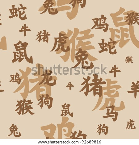 Vector seamless texture with chinese zodiac hieroglyphs - stock vector