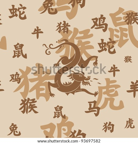 Vector seamless texture with chinese zodiac hieroglyphs and dragon - stock vector