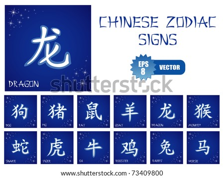 Vector set of chinese zodiac signs - stock vector
