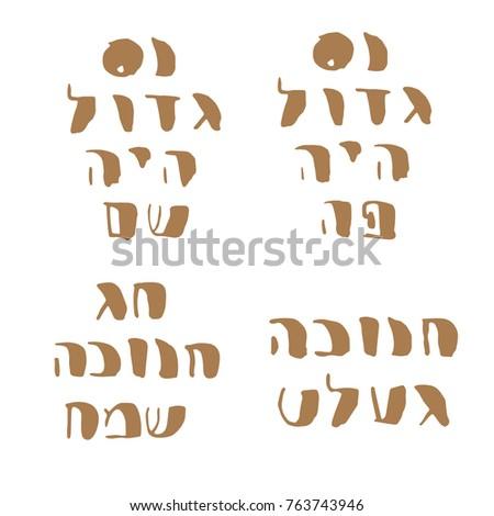 Vector set hanukkah greetings sayings happy stock vector 763743946 vector set of hanukkah greetings sayings happy hanukkah great miracle happened m4hsunfo