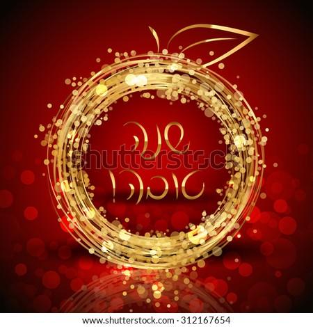 Vector Shana Tova (Happy New Year) card (hebrew) - stock vector