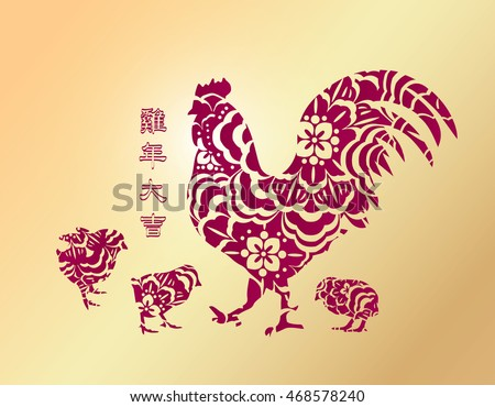 "Vector showing rooster in red colour paper cutting style. Chinese word mean ""Rooster year with big prosperity"". Chinese new year 2017 - Rooster Year."