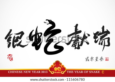 Vector Snake Calligraphy, Chinese New Year 2013 Translation: Auspicious Year of Silver Snake - stock vector