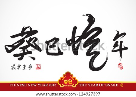 Vector Snake Calligraphy, Chinese New Year 2013, Translation: Kimi Snake Year 2013