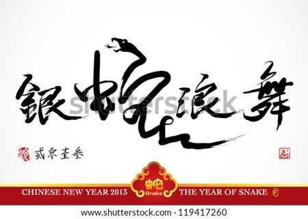 Vector Snake Calligraphy, Chinese New Year 2013 Translation: Silver Snake Dancing and Celebrating the New Year