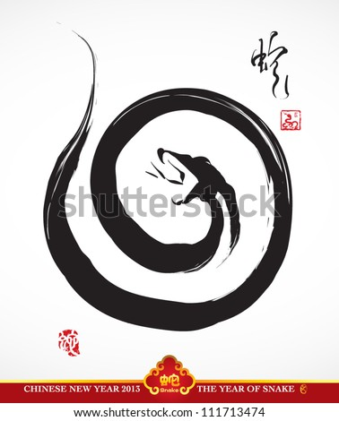 Vector Snake Calligraphy, Chinese New Year 2013 Translation: Snake - stock vector