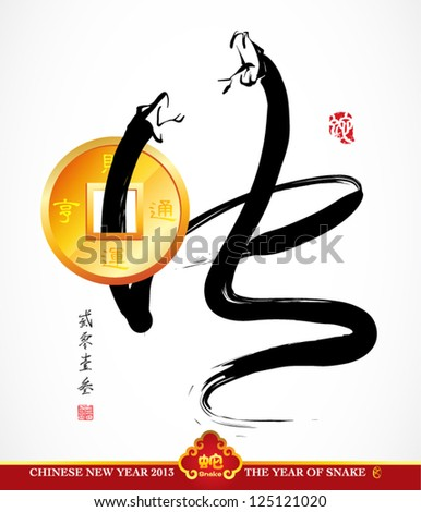 Vector Snake Calligraphy Chinese New Year 2013 Translation