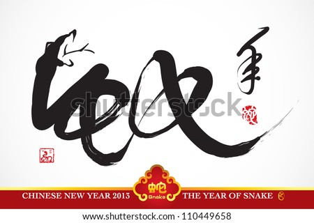 Vector Snake Calligraphy, Chinese New Year 2013 Translation: Snake Year - stock vector