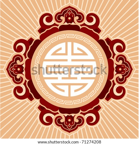 Vector Solar Knot Composition (decoration, design element) - stock vector